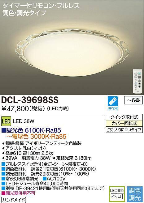 大光電機 デコラティブタイプ DCL-39698SS