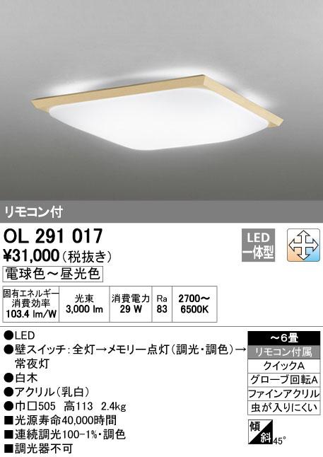 オーデリック 和風シーリングライト 調光・調色タイプ OL291017S