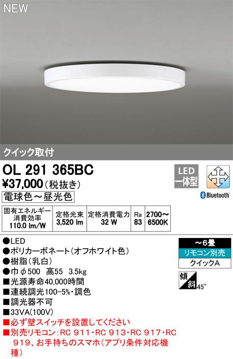 オーデリック 調光・調色タイプ OL291365BC S