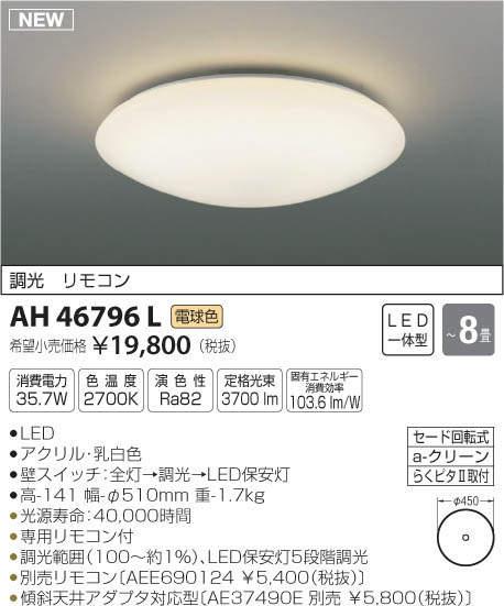 コイズミ LED調光シーリング KAH46796L KAH46797L