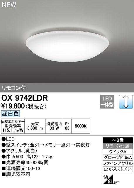 オーデリック 調光タイプ OX9742LDRS