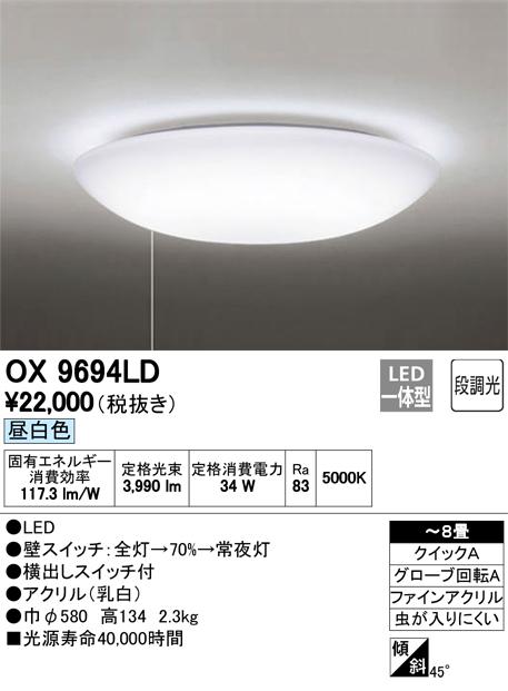 オーデリック 段調光タイプ OX9694LDS
