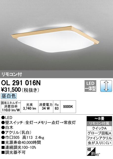 オーデリック 和風LEDシーリングライト 調光タイプ OL291016NS