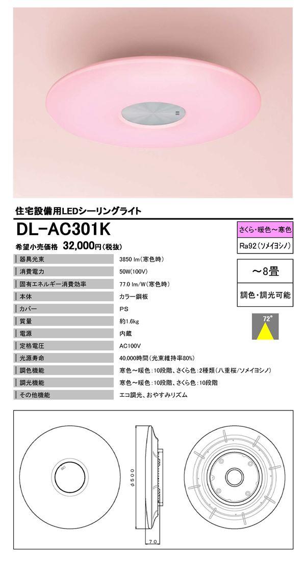 SHARP LEDシーリングライトさくら色照明 DL-AC301K