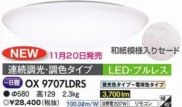 オーデリック LEDシーリングライト 調光・調色タイプ OX9707LDRS
