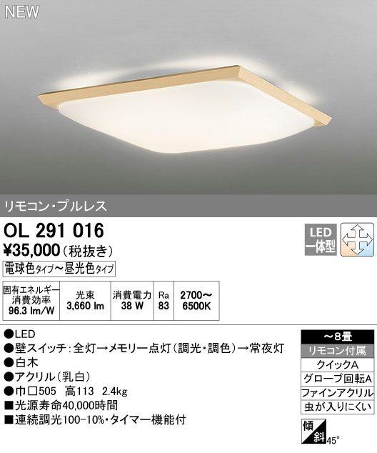 オーデリック 和風LEDシーリングライト 調光・調色タイプ OL291016S
