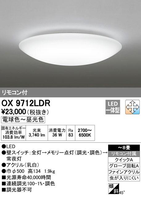 オーデリック 調光・調色タイプ OX9712LDRS