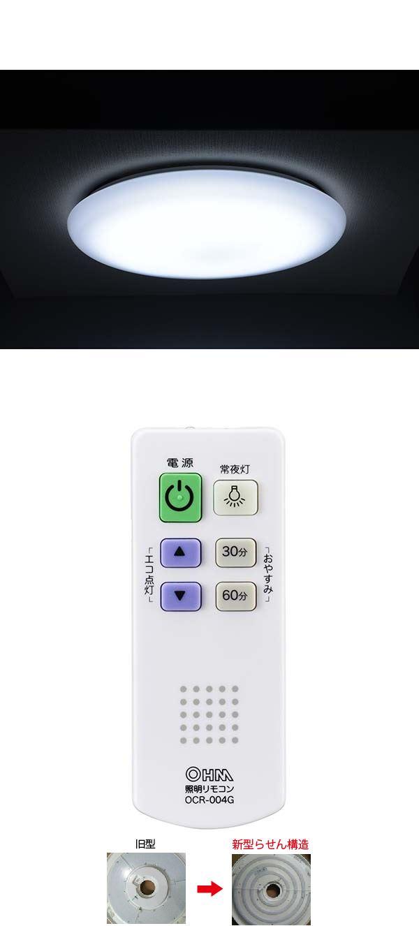 オーム電機 薄型LEDシーリングライト(8畳用)4台セット LE-Y50D8G-W2