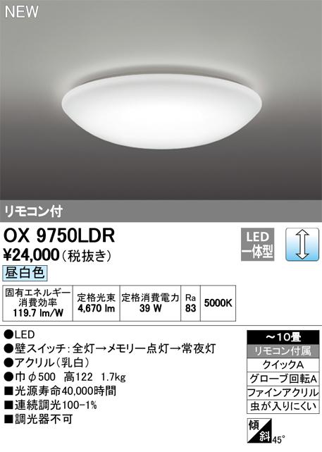 オーデリック 調光タイプ OX9750LDR S他