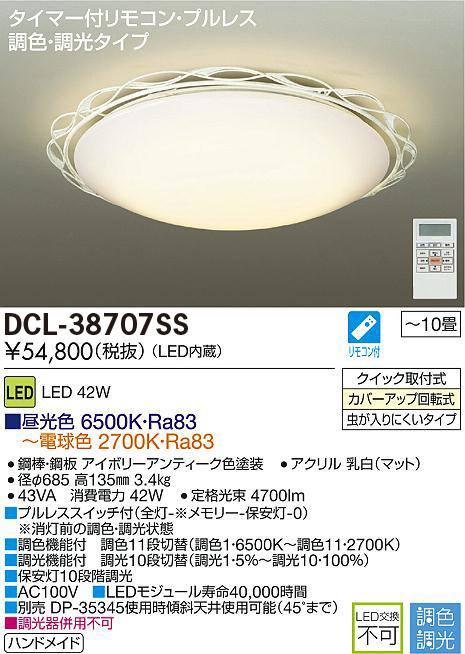 大光電機 デコラティブタイプ DCL-38707SS