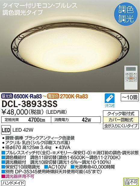 大光電機 デコラティブタイプ DCL-38933SS