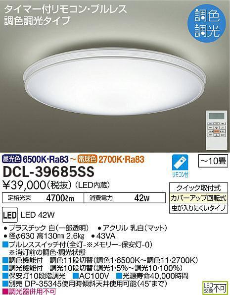 大光電機 デコラティブタイプ DCL-39685SS