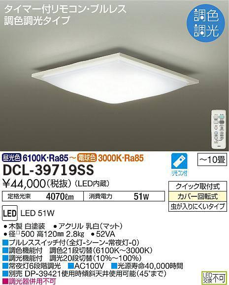 大光電機 DCL-397**SS