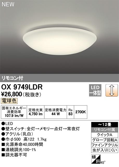 オーム電機 12畳用 LE-Y50DBK-W