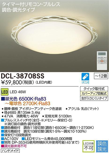 大光電機 デコラティブタイプ DCL-38708SS