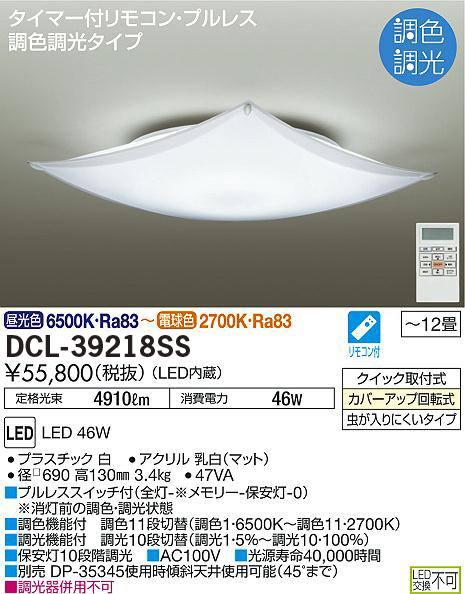 大光電機 デコラティブタイプ DCL-39218SS