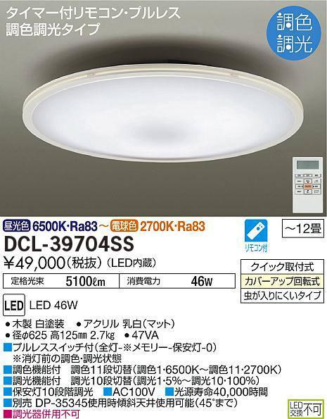 大光電機 デコラティブタイプ DCL-39704SS