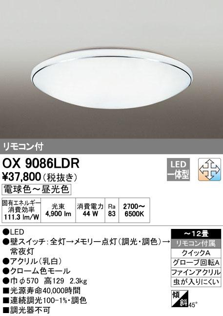 オーデリック 調光・調色タイプ OX9086LDRS