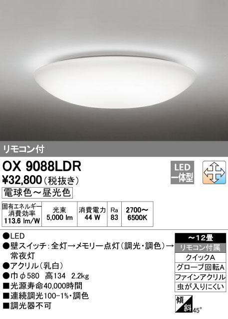 オーデリック  調光・調色タイプ OX9088LDRS