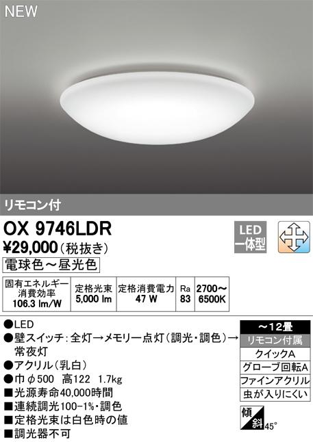 オーデリック 調光・調色タイプ OX9746LDR S
