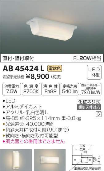 コイズミ LEDセンサ付シーリングライト AH41880L