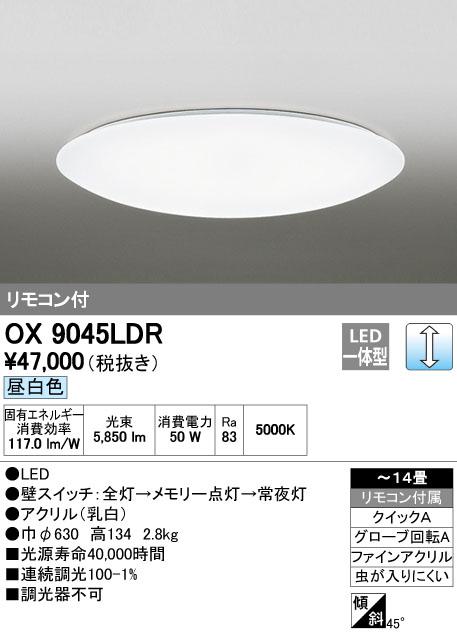オーデリック 段調光タイプ OX9045LDRS