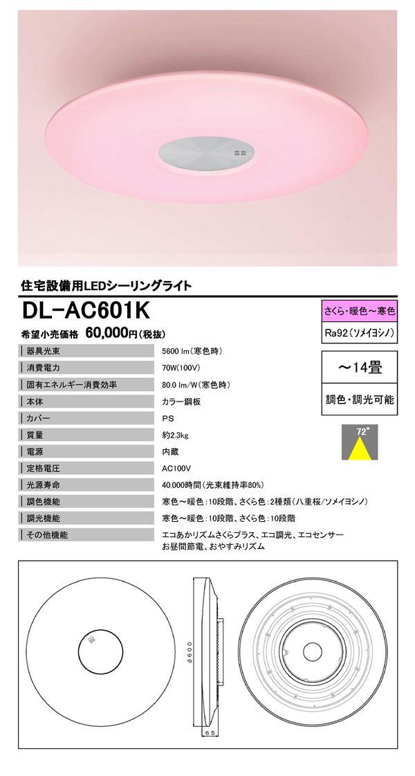 SHARP LEDシーリングライトさくら色照明 DL-AC601K
