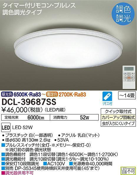大光電機 デコラティブタイプ DCL-39687SS