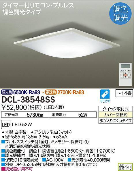 大光電機 DCL-385**SS
