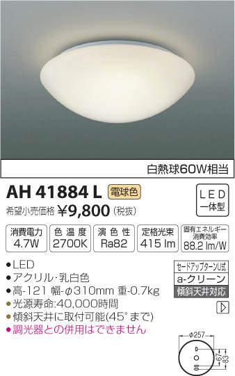 OHM 【廊下・階段用】LEDシーリングライト ミニ ST