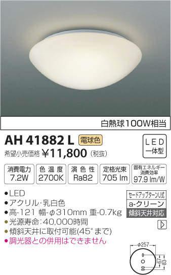 OHM 【廊下・階段用】LEDシーリングライト ミニ 人感センサー付