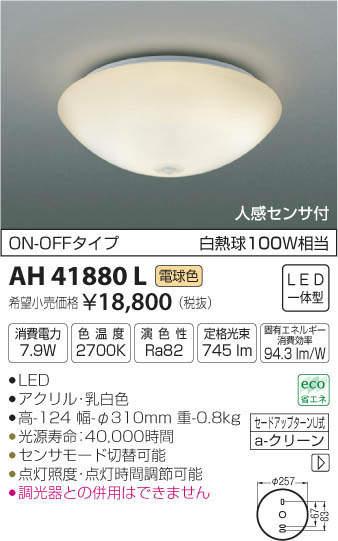 コイズミ LEDセンサ付シーリングライト KAH41880L