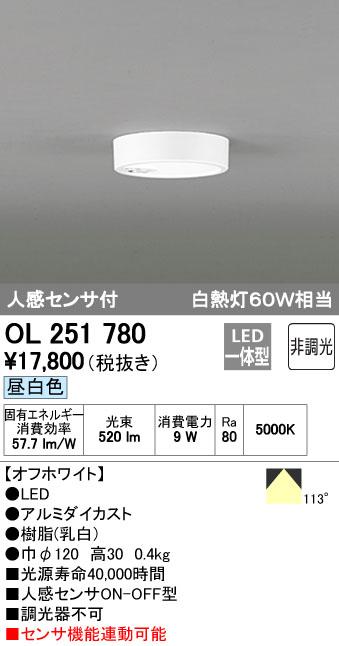 オーデリック 小型LEDシーリングライト 白熱灯60W相当 人感センサON-OFF型