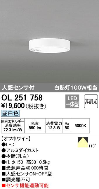 オーデリック 小型LEDシーリングライト 白熱灯100W相当 人感センサON-OFF型