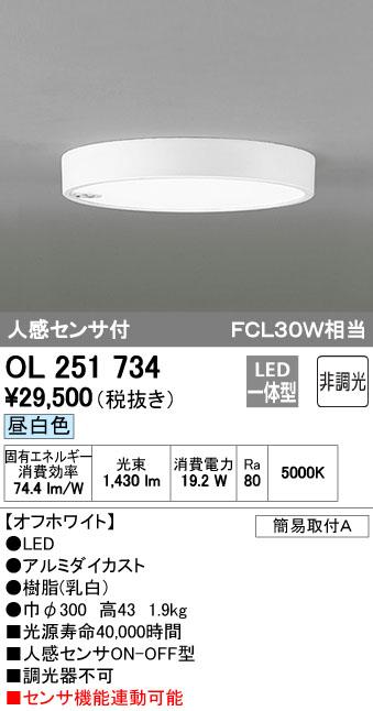 オーデリック 小型LEDシーリングライト FCL30W相当 人感センサON-OFF型