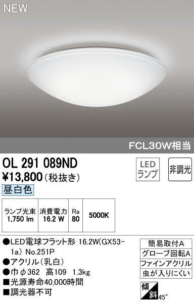 オーデリック 小型LEDシーリングライト FCL30W相当 全配光型 非調光