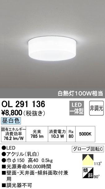 オーデリック 小型LEDシーリングライト 白熱灯100W相当 全配光型 非調光