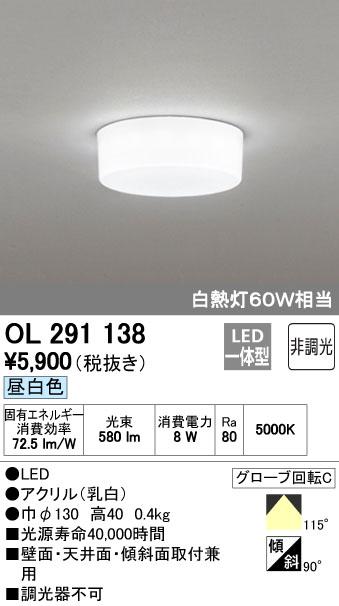 オーデリック 小型LEDシーリングライト 白熱灯60W相当 全配光型 非調光