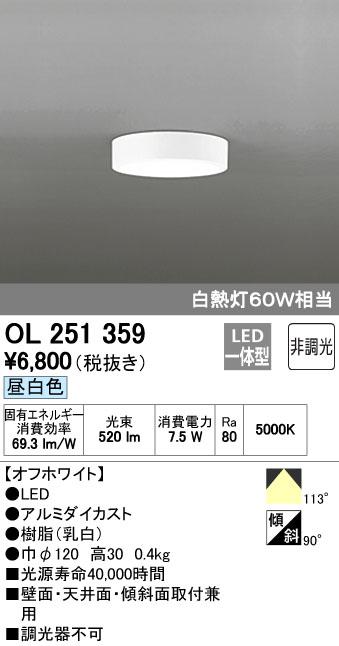 オーデリック 小型LEDシーリングライト 白熱灯60W相当 非調光