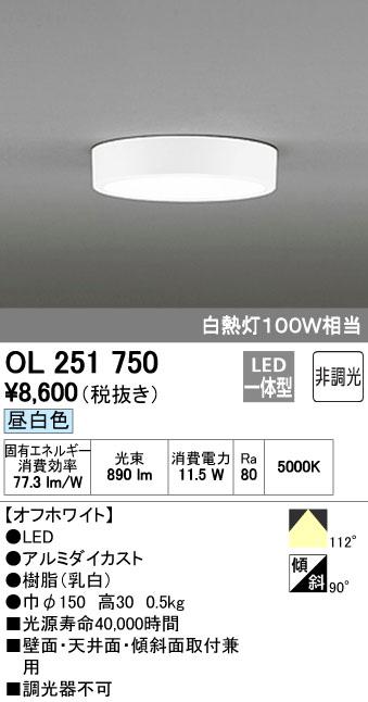 オーデリック 小型LEDシーリングライト 白熱灯100W相当 非調光