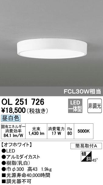 オーデリック 小型LEDシーリングライト FCL30W相当 非調光