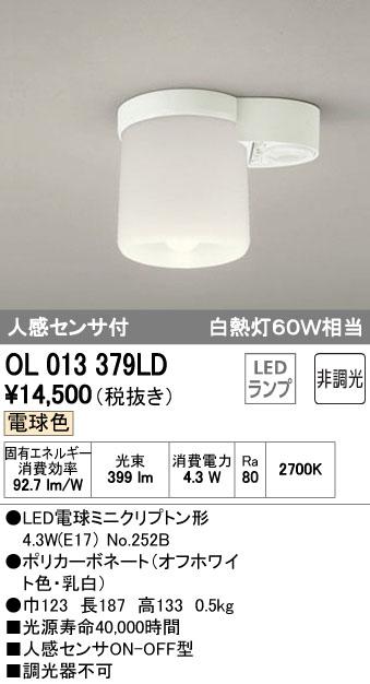 オーデリック 小型LEDシーリングライト 白熱灯60W相当 人感センサ付 OL013379LDS