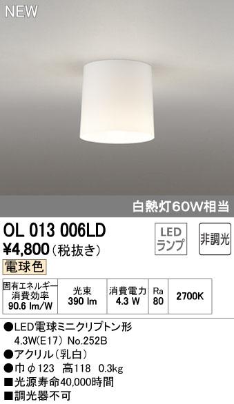 オーデリック 小型LEDシーリングライト 白熱灯60W相当 OL013006LDS