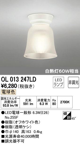 オーデリック 小型LEDシーリングライト 白熱灯60W相当 OL013247LDS