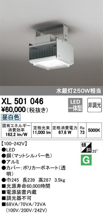 オーデリック LED高天井用シーリング 電源内蔵型 非調光 水銀灯250W相当 XL501046 S