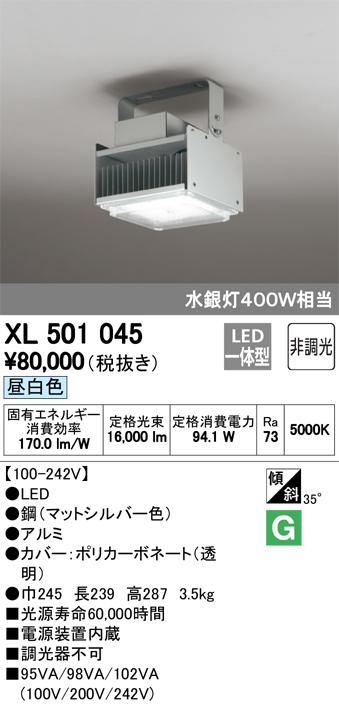 オーデリック LED高天井用シーリング 電源内蔵型 非調光 水銀灯400W相当 XL501045 S
