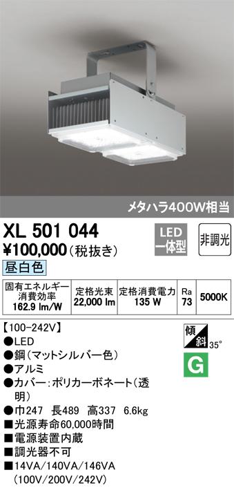 オーデリック LED高天井用シーリング 電源内蔵型 非調光 メタルハライドランプ400W相当 XL501044 S
