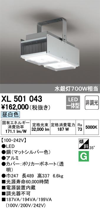 オーデリック LED高天井用シーリング 電源内蔵型 非調光 水銀灯700W相当 XL501043 S