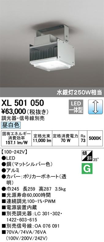 オーデリック LED高天井用シーリング 電源内蔵型 調光可能型 水銀灯250W相当 XL501050 S