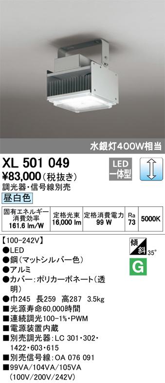 オーデリック LED高天井用シーリング 電源内蔵型 調光可能型 水銀灯400W相当 XL501049 S